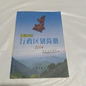 陕西省行政区划简册  2004