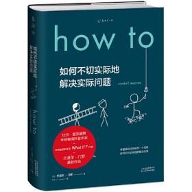 【独家首发】How to:如何不切实际地解决实际问题(精装)