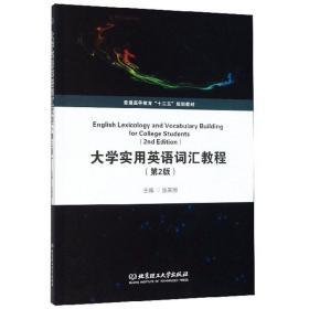 大学实用英语词汇教程(第2版)