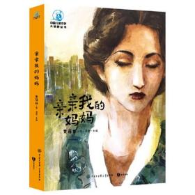 中国儿童文学大视野丛书:亲亲我的妈妈