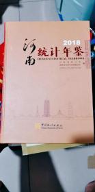 河南统计年鉴 2018 含光盘