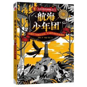 """现货-畅销书-中宣部""""五个一工程""""奖:张帆作品·航海少年团1-古灯塔的神秘之门"""