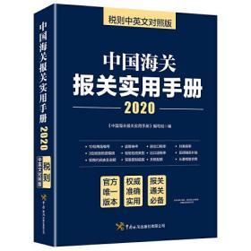 中国海关报关实用手册(2020)