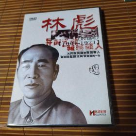 DVD,【林彪1907-1971】,辽宁广播音像出版社出版,【单碟装】,未拆封