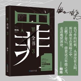 罪全书3(十宗罪作者蜘蛛代表作全新升级,百万畅销收藏版)