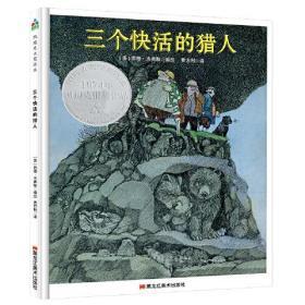 森林鱼凯迪克大奖绘本:三个快活的猎人