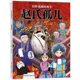 国粹戏剧图画书:赵氏孤儿(精装绘本)
