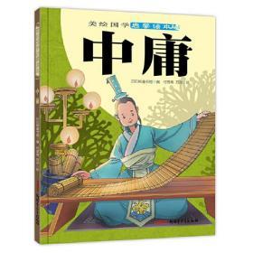 美绘国学启蒙读本:中庸