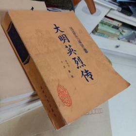 大明英烈传 传统长篇评书