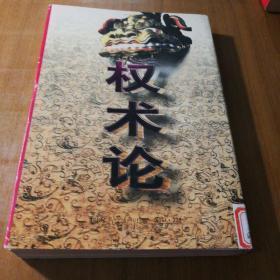 权术论:中国古代政治权术批判【馆藏。版权页印数与一版一印信息不一致,不是从0开始,不知何故,书友敬请留意。无笔记划线。】