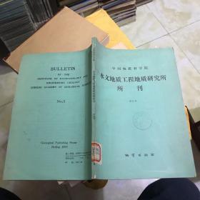 水文地质工程地质研究所所刊(第5号)