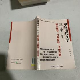 钱理群中国现代文学三十年·修订本 同步辅导·习题精练·考研真题