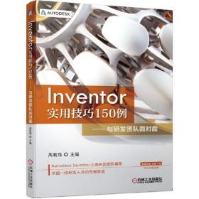 Inventor实用技巧150例:与研发团队面对面