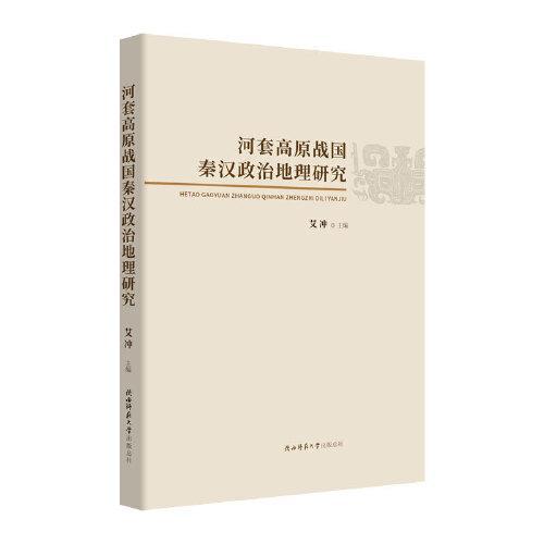河套高原战国秦汉政治地理研究9787569513141(404-26-1)