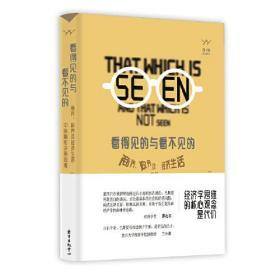 新书--看得见的与看不见的商界、政界及经济生活中的隐形决策思维(精装)
