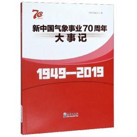 新中国气象事业70周年大事记