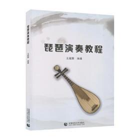 琵琶演奏教程