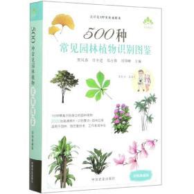 500种常见园林植物识别图鉴