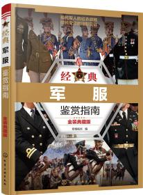 经典军服鉴赏指南(金装典藏版)