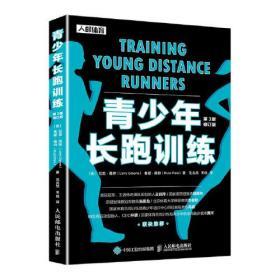 青少年长跑训练(第3版修订版)
