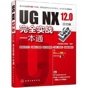 UG  NX12.0中文版完全实践一本通