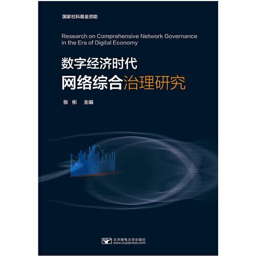 数字经济时代网络综合治理研究