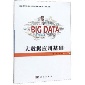 大数据应用基础