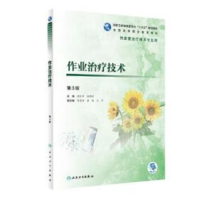 作业治疗技术 第3版