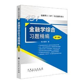 431金融学综合习题精编(第10版) 金融硕士(MF)考试辅导用书