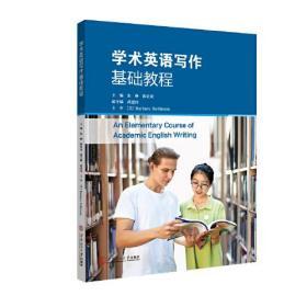 学术英语写作基础教程