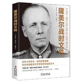 新书--隆美尔战时文件