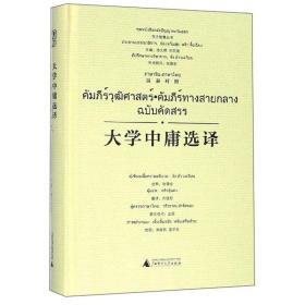 大学中庸选译(汉泰对照)/东方智慧丛书