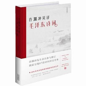 许渊冲英译:毛泽东诗词·英汉对照(经典珍藏版)(精装)