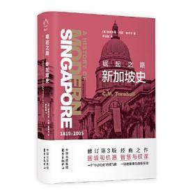 新知史:崛起之路新加坡史
