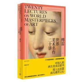 世界美术名作二十讲