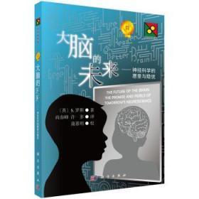 大脑的未来:神经科学的愿景与隐忧(塑封未拆)