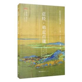 忍经·劝忍百箴/崇文国学普及文库
