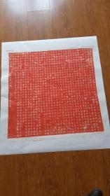 北魏元略墓志,北魏建义元年,民国拓本。拓片尺寸:71.58*71.21厘米。宣纸微喷印制,红色