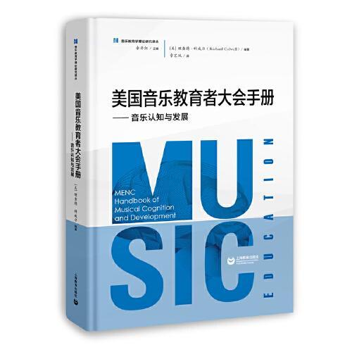 新书--音乐教育学理论研究译丛:美国音乐教育者大会手册——音乐认知与发展