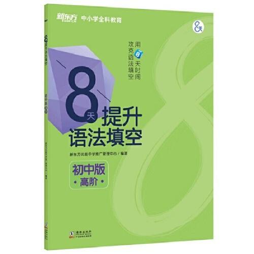 8天提升语法填空:初中版.高阶  全二册