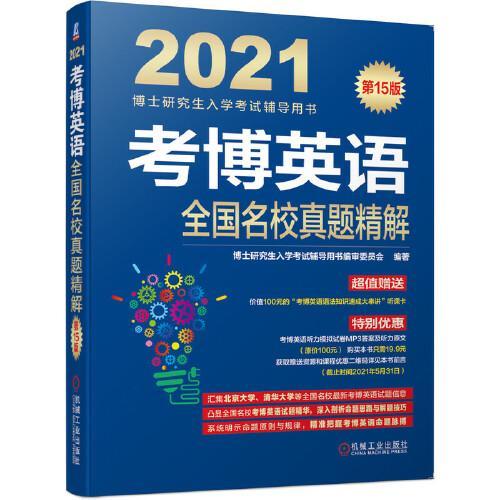考博英语全国名校真题精解 第15版 2021