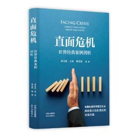 直面危机:世界经典案例剖析:learning from world famous case studies