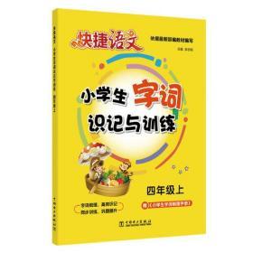 快捷语文 小学生字词识记与训练(一年级.上)