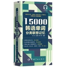 9787515917412-R3-15000韩语单词分类联想记忆