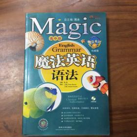魔法英语语法:高中版有光盘