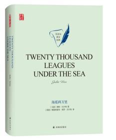 百灵鸟英文经典:海底两万里