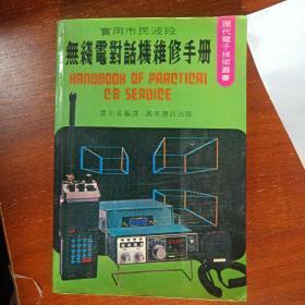 无线电对讲机维修手册