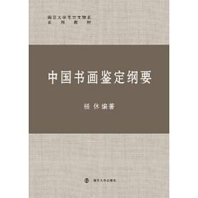 中国书画鉴定纲要