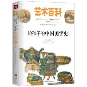 給孩子的中國美學史 藝術百科