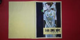 封面装帧设计原稿:油画家——中青年篇